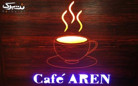 پکیج2: کافه آرن با منوی باز گلاسه، شیک و بستنی