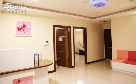 پکیج 1:پکیج لاغری در مرکز پزشکی السا