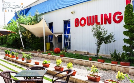 بولینگ باشگاه انقلاب از ساعت 16الی 23:30