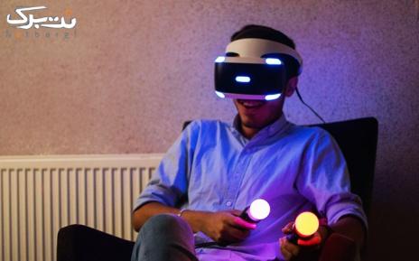 پکیج 3: عینک واقعیت مجازی در کلوپ هیجان