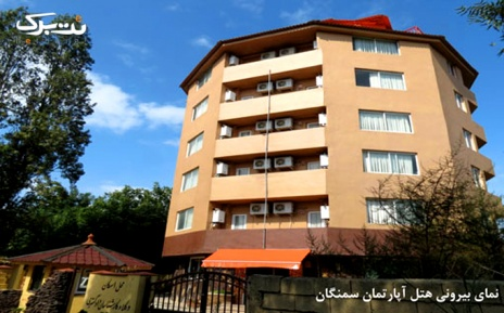 پکیج 1: یک شب اقامت در اتاق 3 نفره ویژه طبقات اول و دوم هتل سمنگان