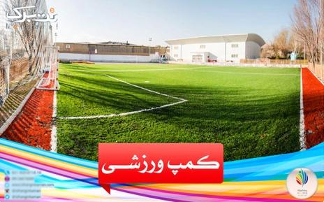 پکیج 2: زمین فوتبال چمن مصنوعی در مجموعه باغ جوان