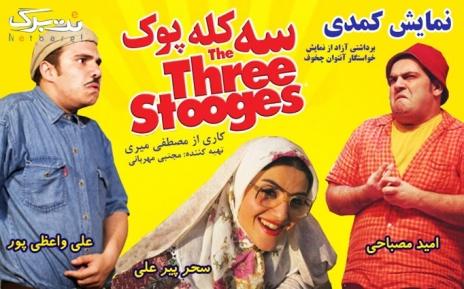 دوشنبه تا چهارشنبه نمایش کمدی سه کله پوک در سینما ایران