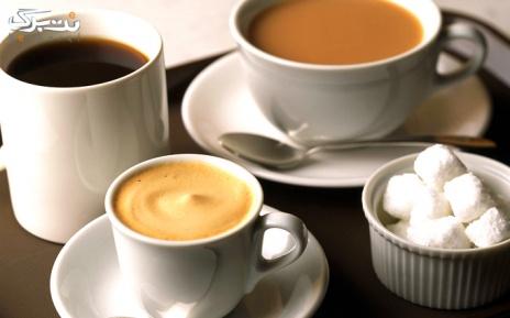 پکیج2: کافه سایکولوژی با سینی عصرانه مخصوص