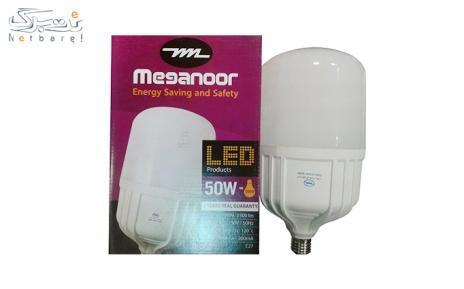 پکیج2:  لامپ هیلدا 50 وات آفتابی و مهتابی از فروشگاه صبا فرزان