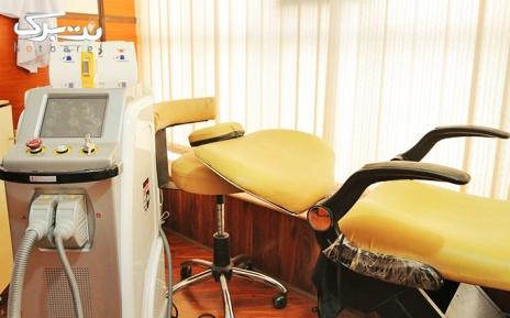 لیزر shr ناحیه زیربغل در مطب خانم دکتر نیازی