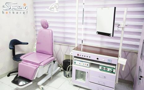 لیزر ناحیه زیربغل در مطب خانم دکتر گلناز مهرورز