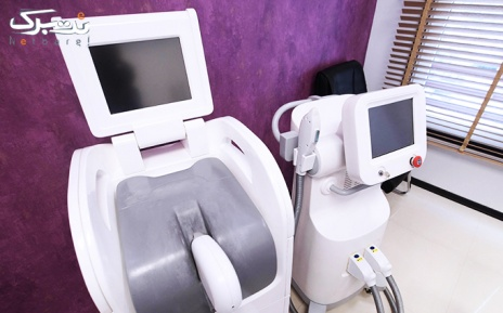 لیزر  ناحیه زیربغل در مطب دکتر پیرزه