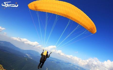 پرواز با پاراگلایدر در روزهای پنجشنبه و جمعه و ایام تعطیل
