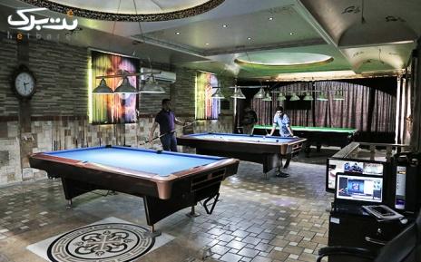 پکیج 1: اسنوکر در باشگاه بیلیارد شرق
