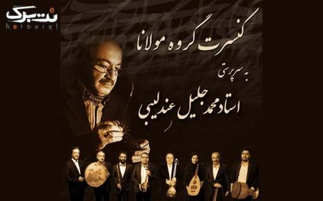 بلیط 90.000 تومانی کنسرت کردی و فارسی گروه مولانا در تالار وحدت