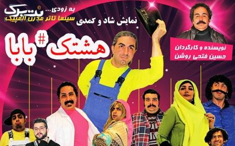 8 آذر ماه نمایش هشتگ بابا در سینما دهکده المپیک