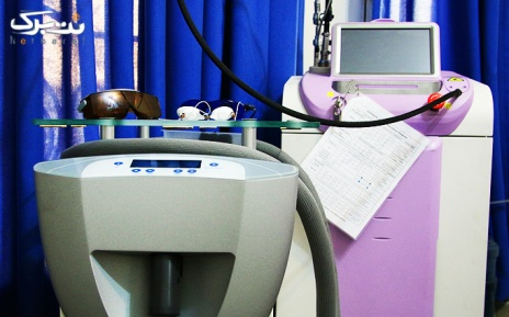 لیزر زیربغل با دستگاه الکساندرایت در مطب دکتر حکیمی