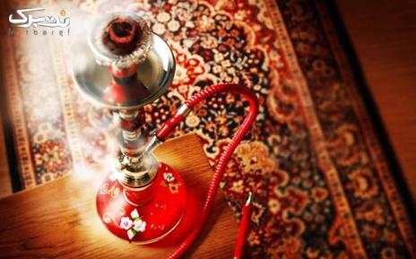 چای و قلیان عربی در رستوران و سفره خانه سنتی رویال