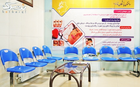 برداشتن خال های بزرگ در مطب دکتر عرب خانی