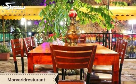 منوی باز غذای اصلی در رستوران مروارید با موسیقی
