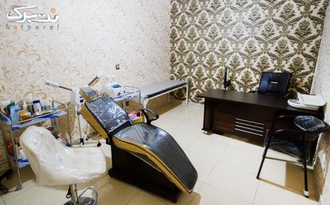 تست پاپ اسمیر با براش در مطب دکتر کاویانی