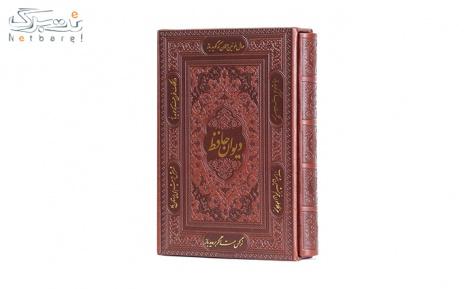 دیوان حافظ همراه با فال قطع جیبی از انتشارات طلایه