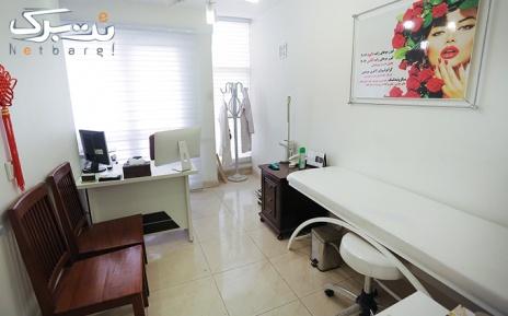 لیزر ناحیه زیر بغل در مطب خانم دکتر وترتمیجانی