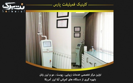 لیزر دایود به صورت ناحیه ای در مطب دکتر مستوفی