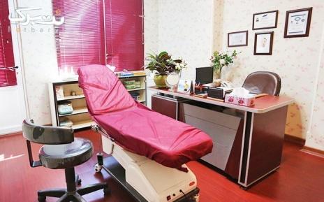 لیزر الکساندرایت کلاریتی در مطب خانم دکتر عسگری