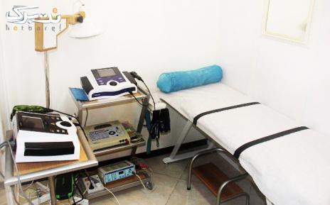 فیزیوتراپی با لیزر با بیمه در مرکز همایون