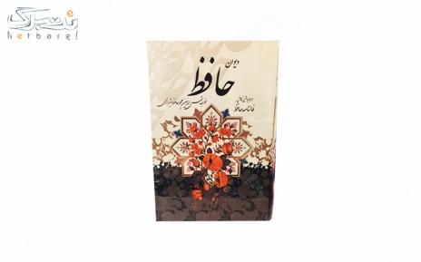 پکیج 4: دیوان حافظ وزیری قابدار با فالنامه
