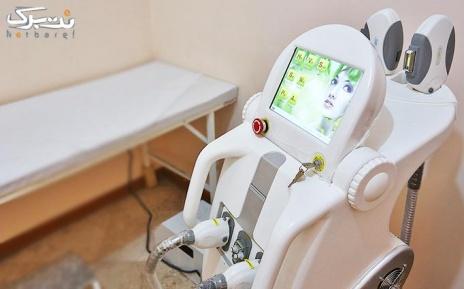 لیزر ناحیه زیر بغل در مطب آقای دکتر شریفی