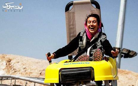 پکیج 5: سورتمه تهران + سینما در روزهای عادی