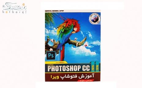 پکیج3: سی دی آموزش تکنیک تصویر سازی در فتوشاپ ویرا