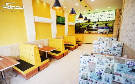 منوی باز غذاهای اصلی در فست فود آتور