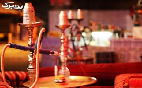 سرویس چای و قلیان معمولی در کافه رستوران سنتی ترنج