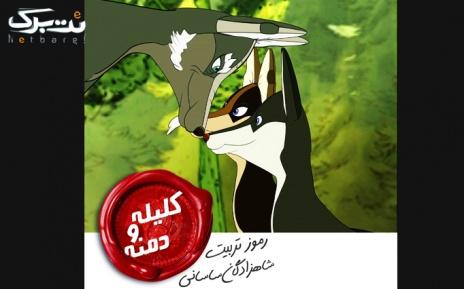 انیمیشن کلیله و دمنه سانس صبح در پردیس مگا مال