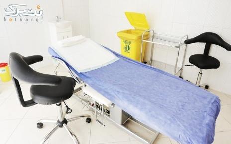 لیزر ناحیه زیربغل در مطب خانم دکتر صفاریان
