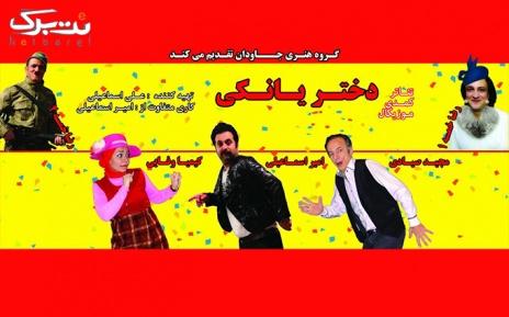 پکیج 1: شنبه تا سه شنبه ویژه نمایش کمدی دختر یانکی