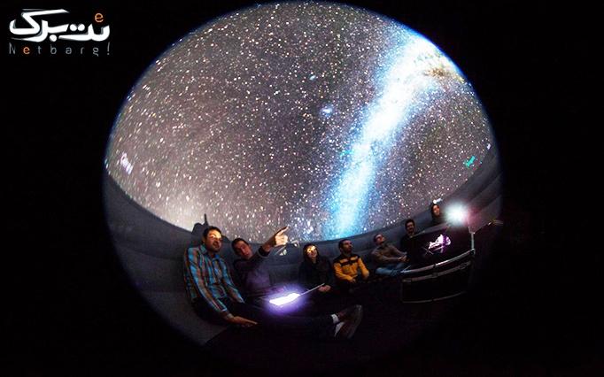 تور نجوم ویژه نوروز 97(رصد و ستاره شناسی )