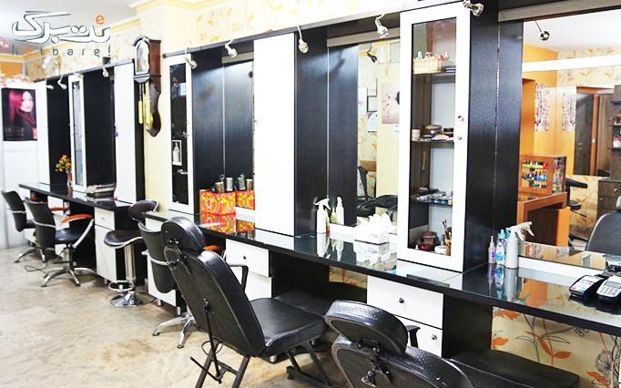 کوتاهی مو اصلاح،ابرو در آرایشگاه تحفه هنر