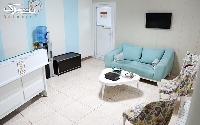 لیزر دستگاه الکساندرایت در مطب دکتر لیزا دانشور