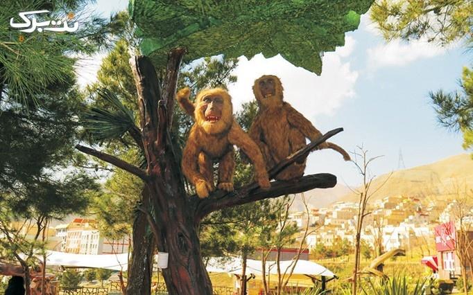 ژوراسیک پارک و پارک حیوانات متحرک و سینما 6 بعدی