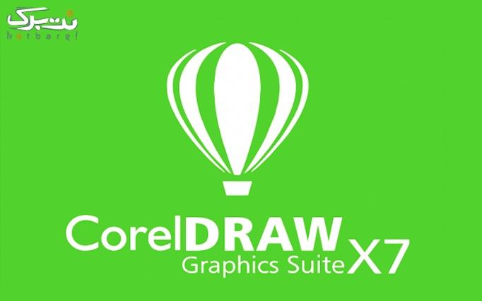 آموزش Corel Draw در آموزشگاه مبنا دانش