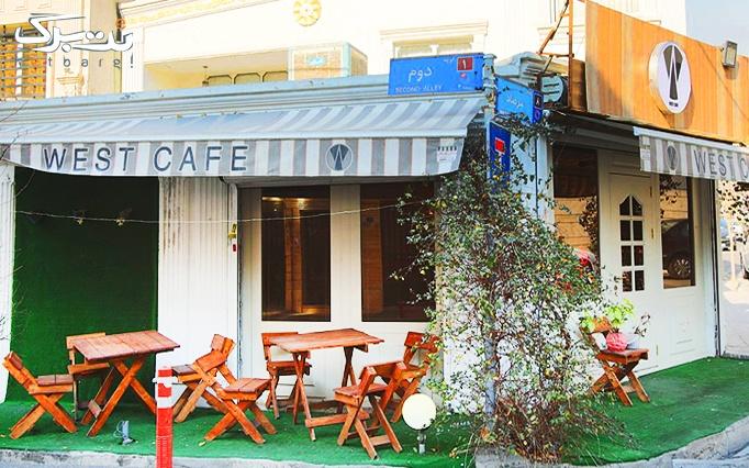 کافه وست با منوی باز صبحانه