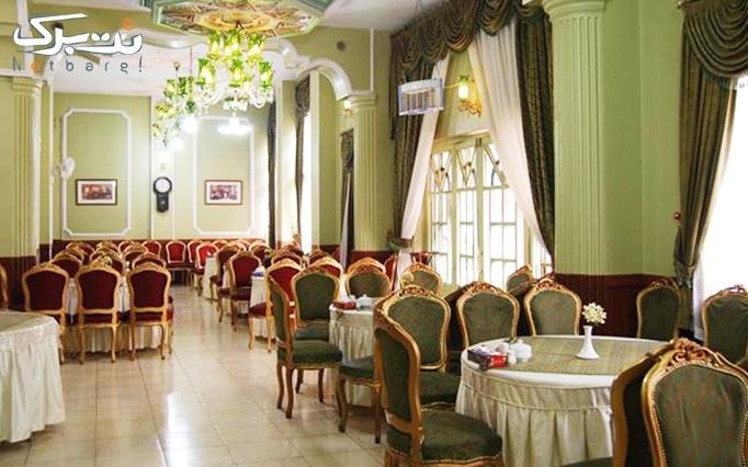 رستوران گراند هتل با پکیج ویژه زمستان و ولنتاین