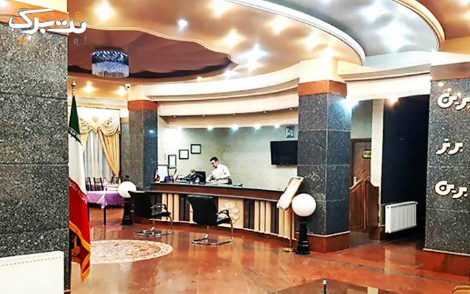 اقامت در هتل برین طلایی