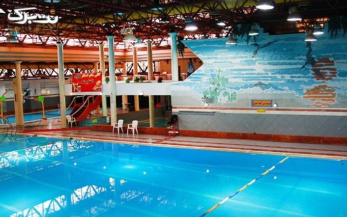 سانس آزاد استخر مجموعه ورزشی زیتون