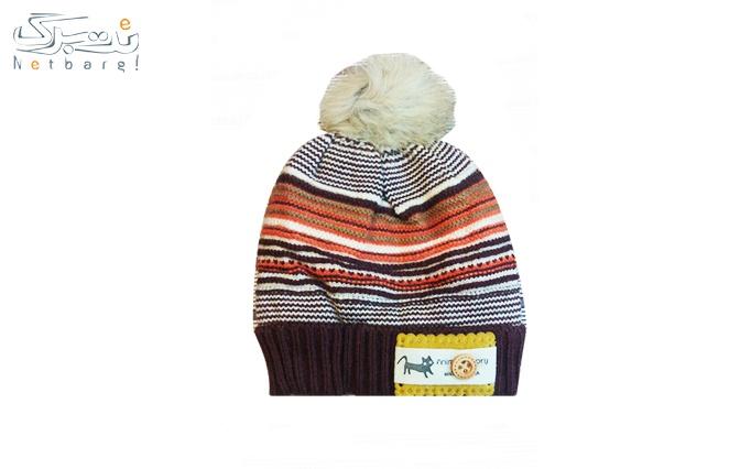 کلاه بافت راه راه از فروشگاه پاپان