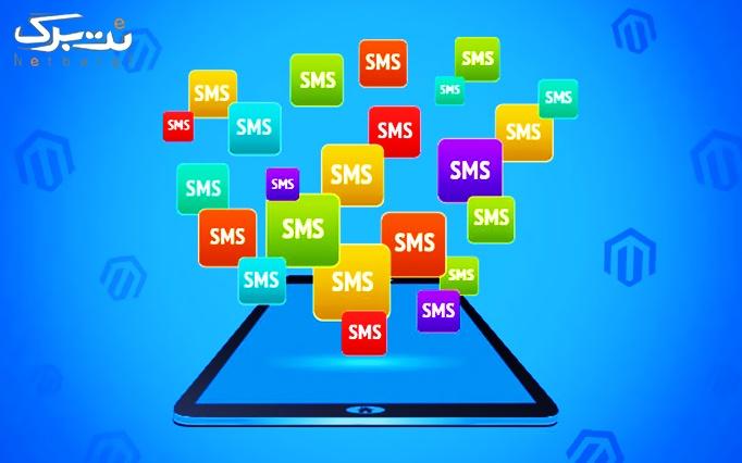 سامانه ارسال پیامک از فناوری اطلاعات آراد