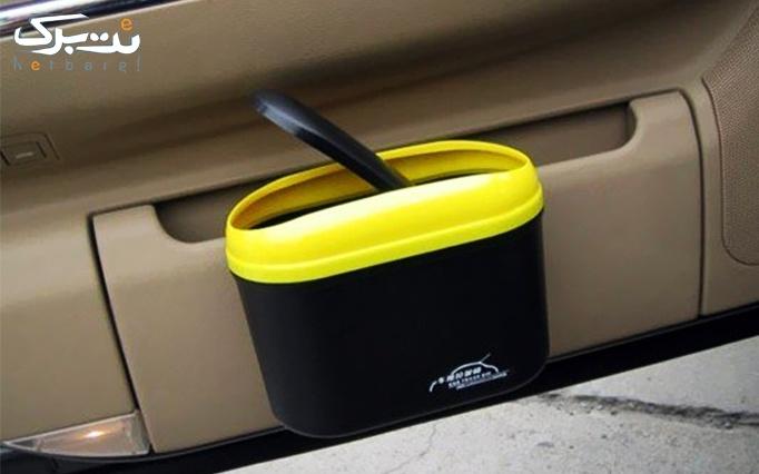سطل زباله خودرو از بازرگانی شایلی