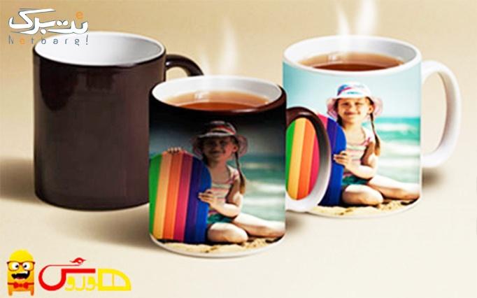 چاپ بر روی لیوان جادویی حرارتی از شرکت هوروش