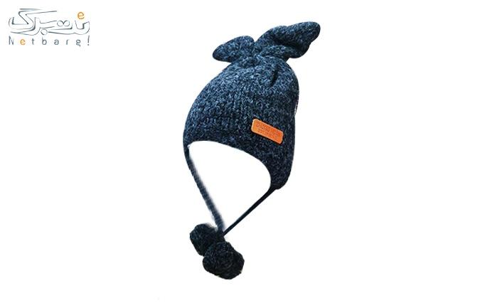 کلاه کشباف از فروشگاه پاپان