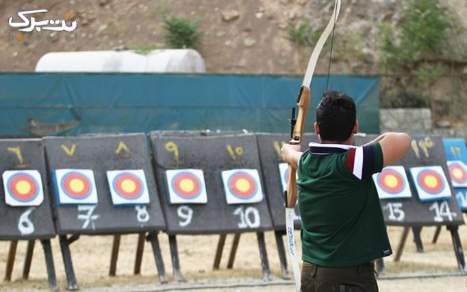 آموزش و تیر اندازی با کمان در باشگاه توچال